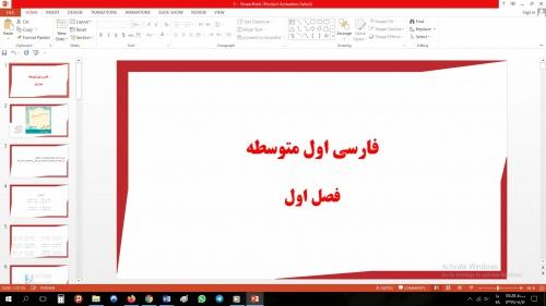 پاورپوینت فصل اول فارسی مقطع هفتم زیبایی آفرینش