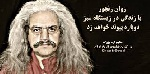 739049x150 - اسطوره در ادبیات فارسی