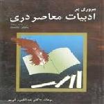 739470x150 - تحقیق در مورد مروری بر ادبيات ایران